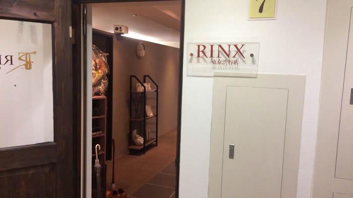 リンクス東京渋谷店へのアクセス