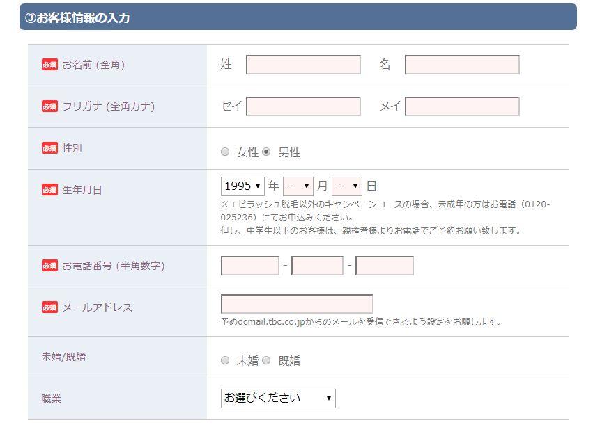 メンズTBCの体験サービスの予約方法3