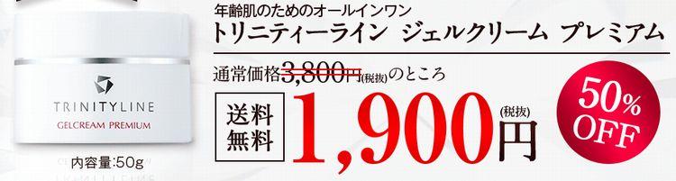 トリニティーラインは初回限定で50%OFFの1900円で購入できる