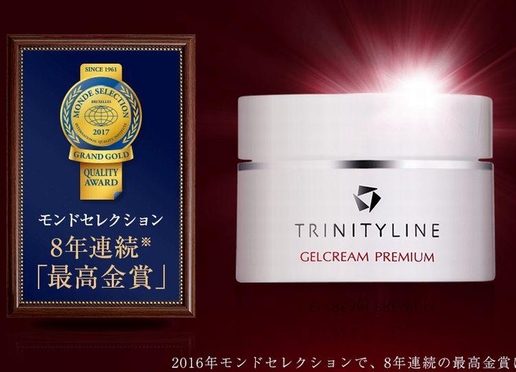 トリニティーラインはモンドセレクションを8年連続受賞