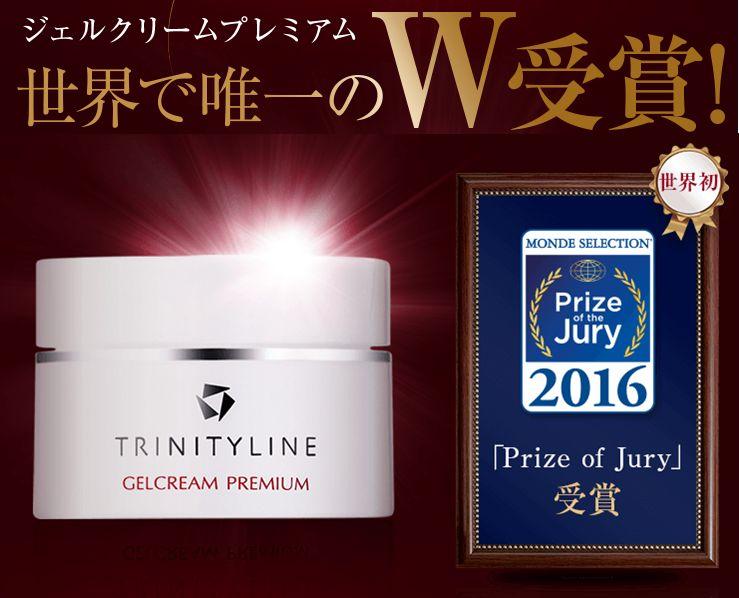 トリニティーラインはモンドセレクションのW受賞をしている