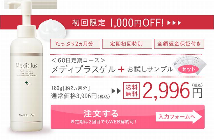 1000円OFFでサンプル付きのお得なセット