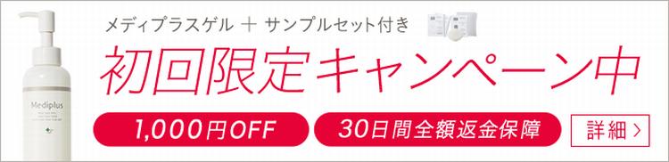 1000円OFFのキャンペーン