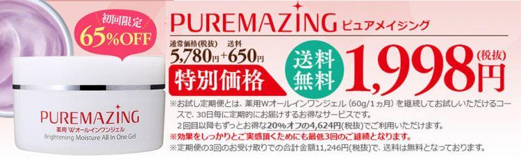 ピュアメイジングは初回は65%OFFの1980円で購入可能
