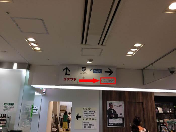 ミュゼ柏高島屋ステーションモール店4