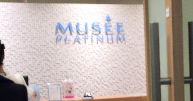 ミュゼ赤羽店の店内