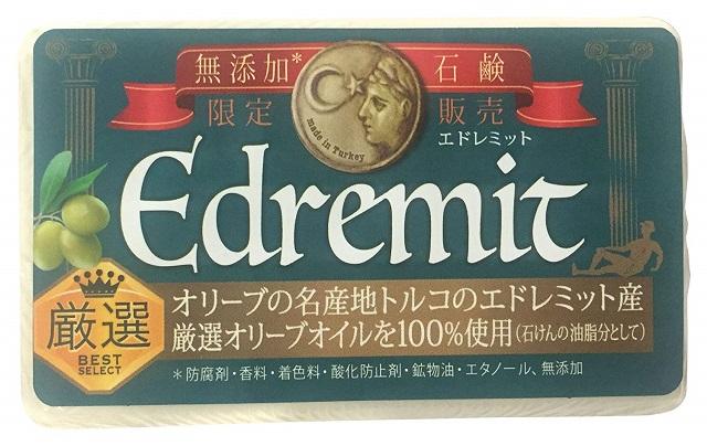 エドレミット無添加オリーブ石けんのパッケージ