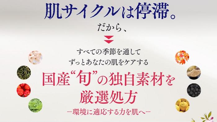 kyobijin旬の成分