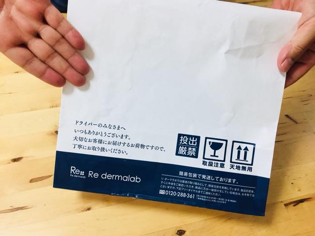 オールインワンジェル「リ・ダーマラボ モイストゲルプラス」の梱包