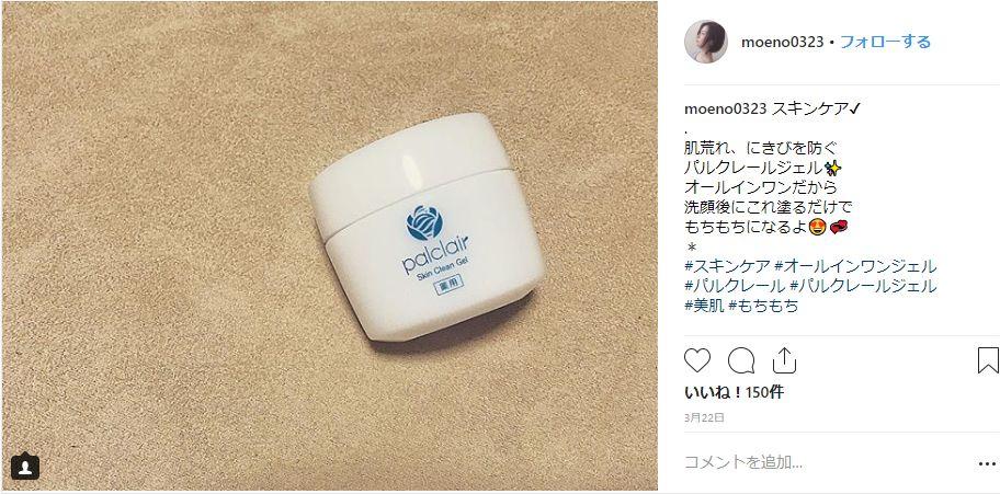 パルクレールのレビュー(by moenoさん)