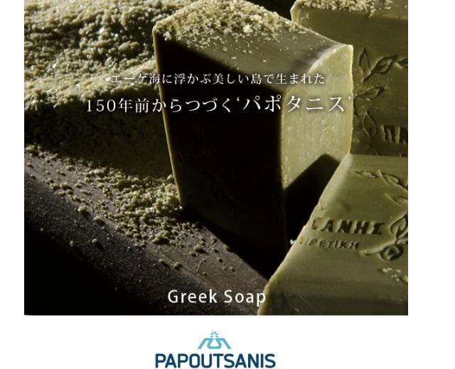 パポタニス石鹸