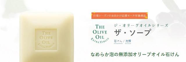 小豆島the-soap