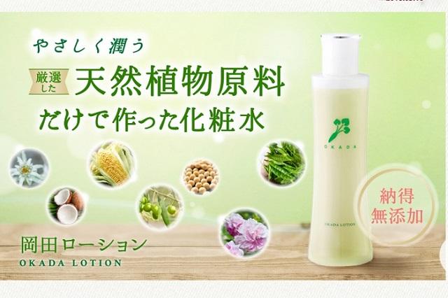 岡田化粧水top