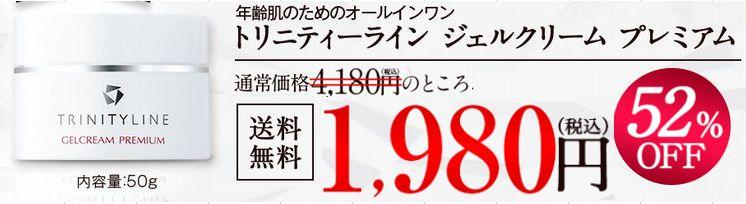トリニティーラインは初回限定で52%OFFの税込み1,980円で購入できる