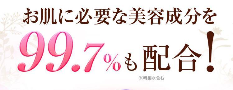 美容成分を99.7%配合