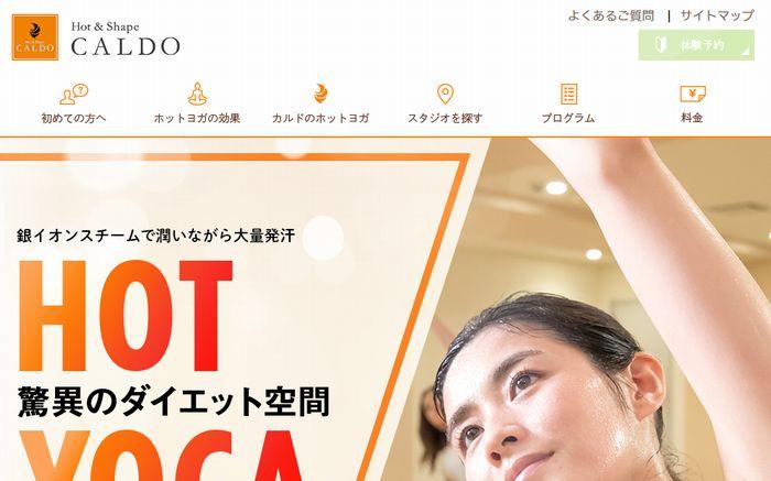 カルド(caldo)吉祥寺店に体験予約1