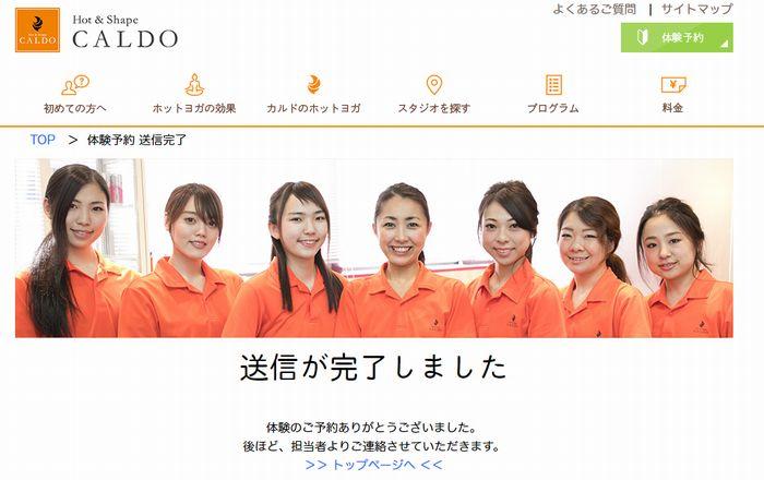 カルド(caldo)吉祥寺店に体験予約10 予約完了!