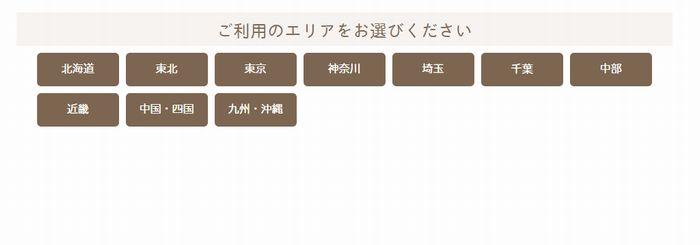 カルド(caldo)吉祥寺店に体験予約2