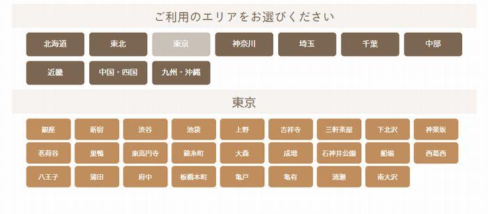 カルド(caldo)吉祥寺店に体験予約3