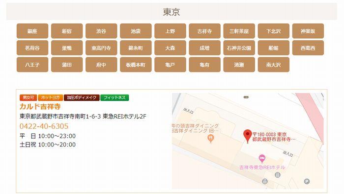カルド(caldo)吉祥寺店に体験予約4