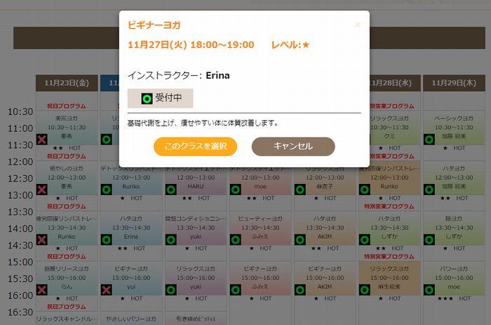カルド(caldo)吉祥寺店に体験予約6