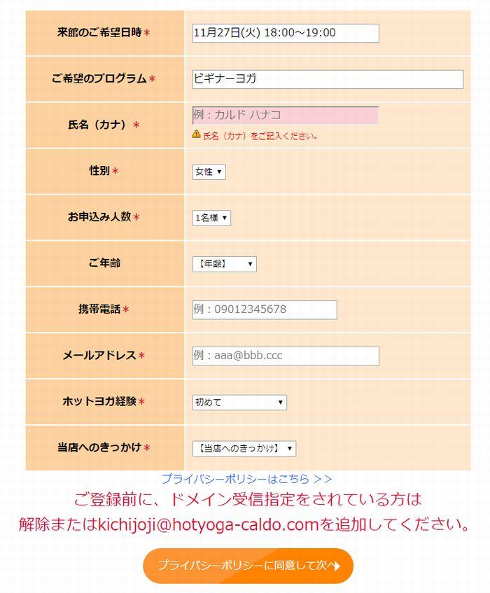 カルド(caldo)吉祥寺店に体験予約7