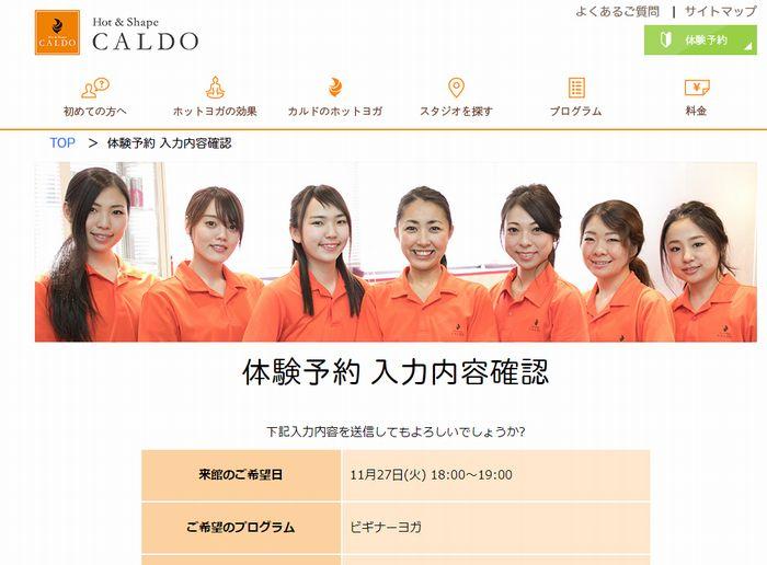 カルド(caldo)吉祥寺店に体験予約8 内容確認