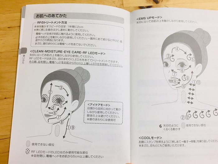 RFボーテの使い方2説明書「お肌への当て方」