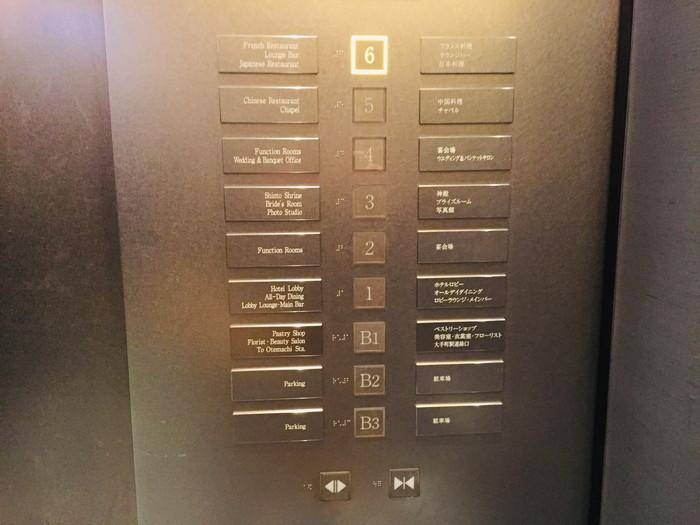 パレスホテル東京のエレベーター内部