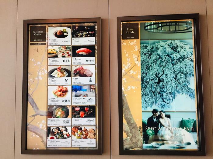 パレスホテル東京の内観クラウン案内板