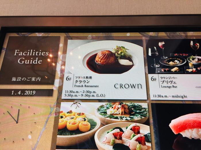 パレスホテル東京の内観クラウン案内板2