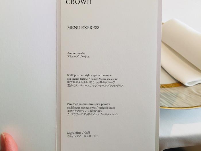 CROWN(クラウン)のメニュー表
