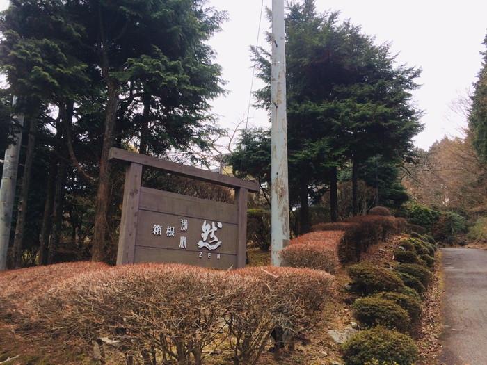 箱根湯宿 然-ZEN-の看板