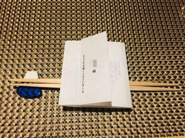 箱根湯宿 然-ZEN-の夕食のメニュー表