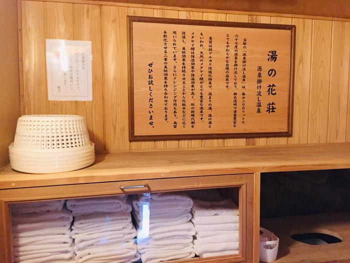 塩原温泉の旅館「湯の花荘」の貸切り露天風呂「青葉の湯」の脱衣所