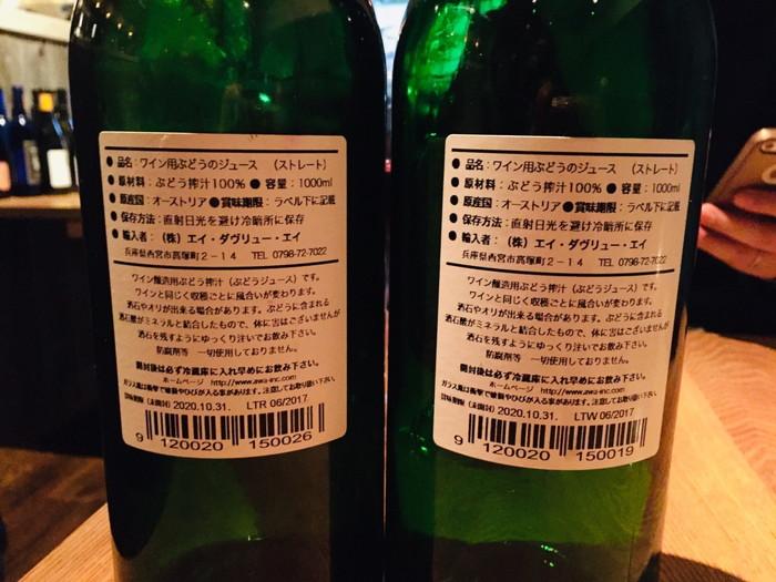 モダンフレンチレストラン「sio(シオ)」のブドウジュース赤・白のボトル裏面