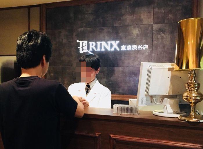 RINXの受付